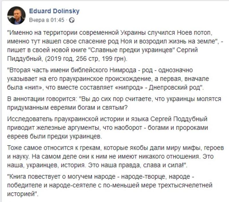 Историк из Киева заявил об украинском происхождении богов греков и евреев - фото 1
