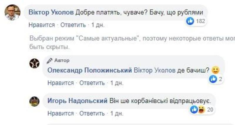 Украинского музыканта затравили за фильм о Порошенко - фото 5