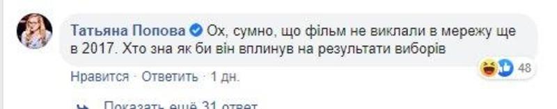 Украинского музыканта затравили за фильм о Порошенко - фото 8