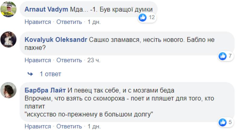 Украинского музыканта затравили за фильм о Порошенко - фото 7