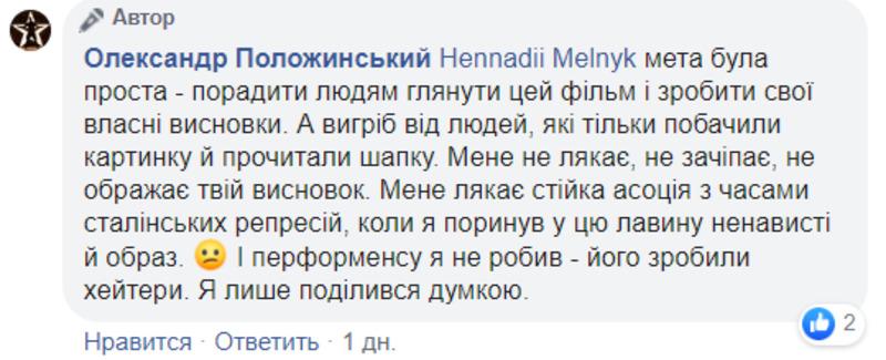 Украинского музыканта затравили за фильм о Порошенко - фото 12