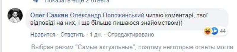 Украинского музыканта затравили за фильм о Порошенко - фото 9