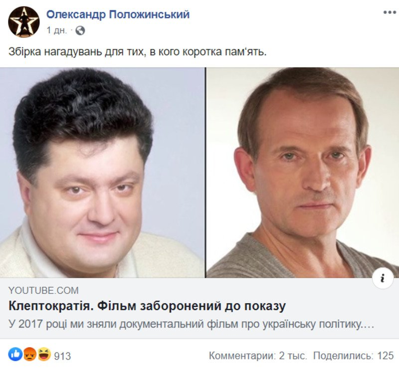 Украинского музыканта затравили за фильм о Порошенко - фото 2