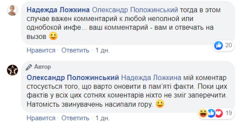 Украинского музыканта затравили за фильм о Порошенко - фото 10
