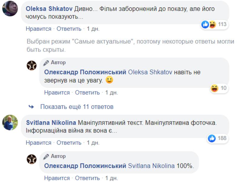 Украинского музыканта затравили за фильм о Порошенко - фото 11