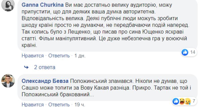 Украинского музыканта затравили за фильм о Порошенко - фото 3
