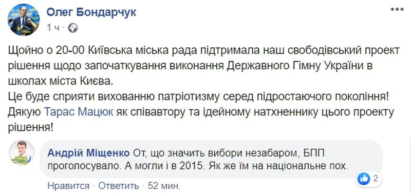 В школах Киева теперь будут исполнять гимн Украины - фото 1