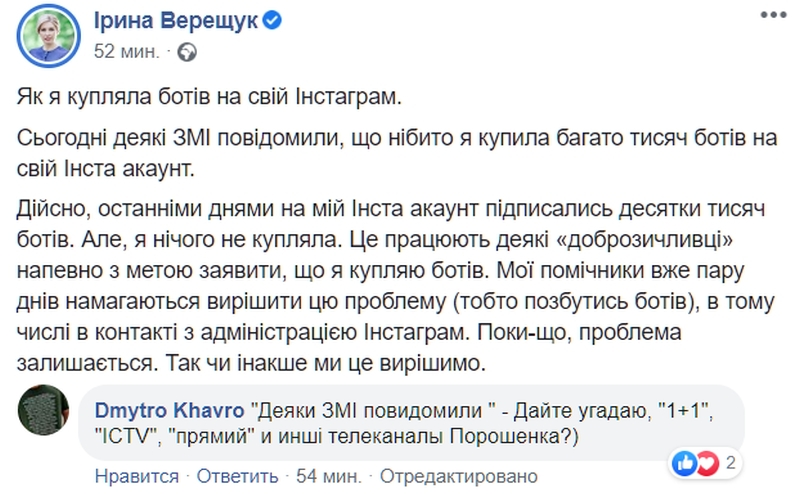 Ирка, она такая: Верещук рассказала, как покупала ботов для соцсетей - фото 1