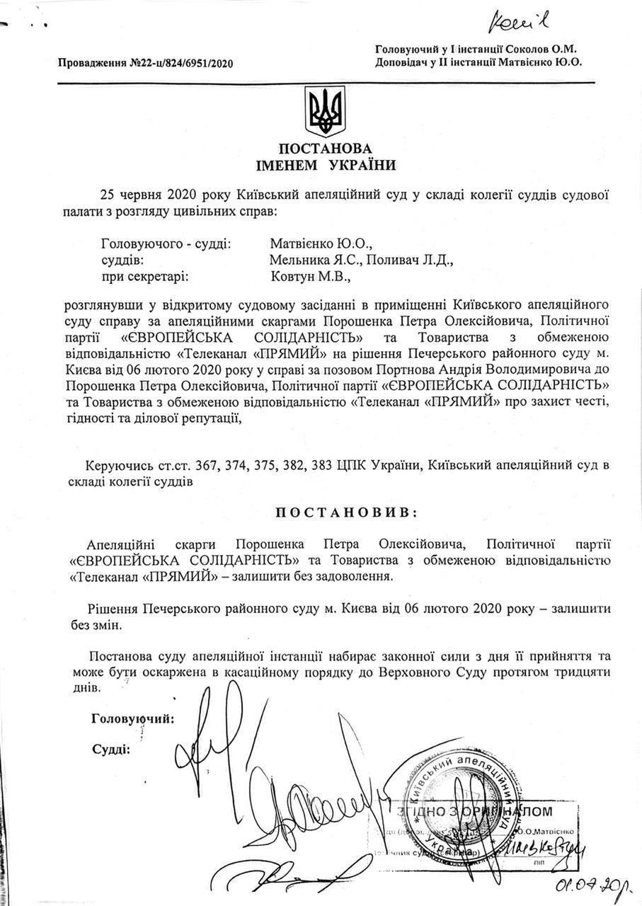 Пять дней прошло: Портнов обещает Порошенко новые неприятности - фото 1