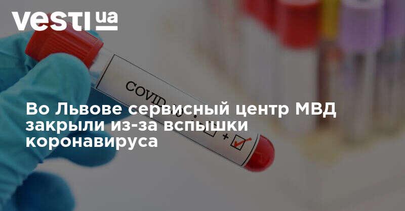 Из-за вспышки коронавируса во Львове сервисный центр МВД закрыли