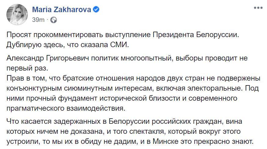 Своих в обиду не дадим - Захарова ответила Лукашенко - фото 1