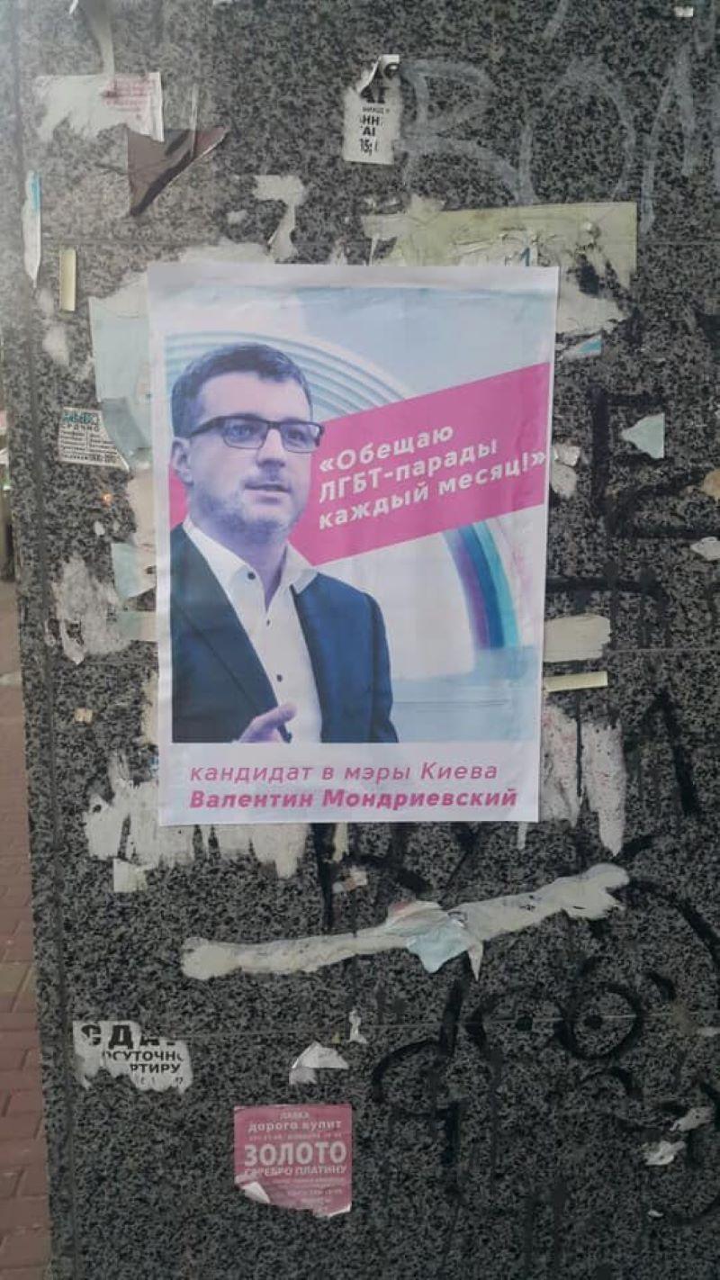 Обещаю ЛГБТ-парады: в Киеве появилась странная реклама заместителя Кличко - фото 1