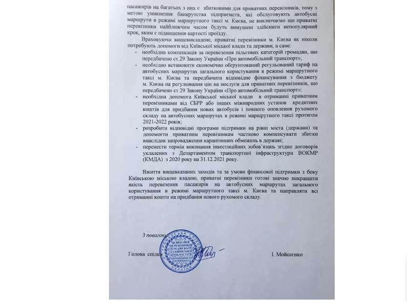 Столичные маршрутчики просят Кличко изменить тариф на перевозку пассажиров - фото 3