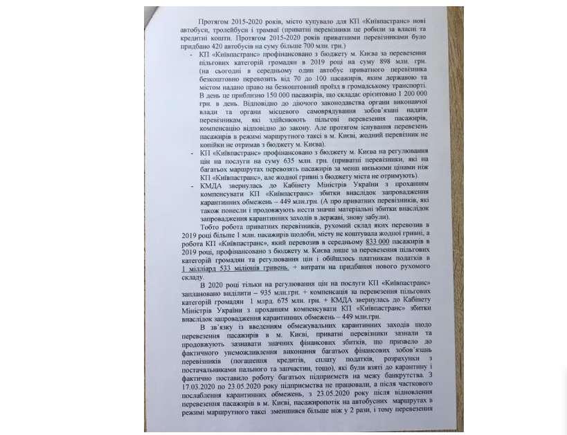 Столичные маршрутчики просят Кличко изменить тариф на перевозку пассажиров - фото 2