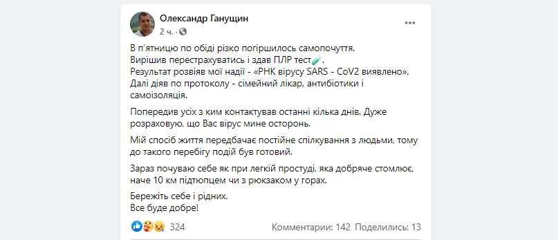 Глава Львовского облсовета заразился коронавирусом - фото 1