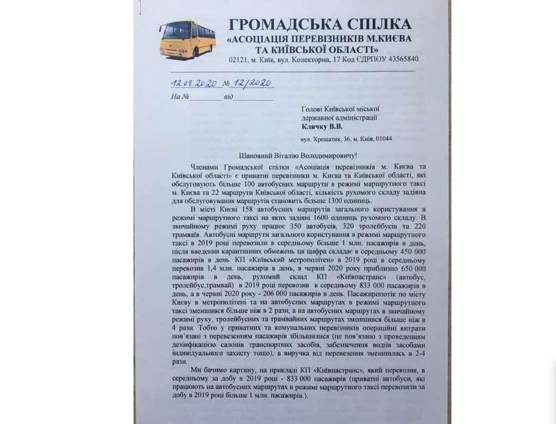 Столичные маршрутчики просят Кличко изменить тариф на перевозку пассажиров - фото 1