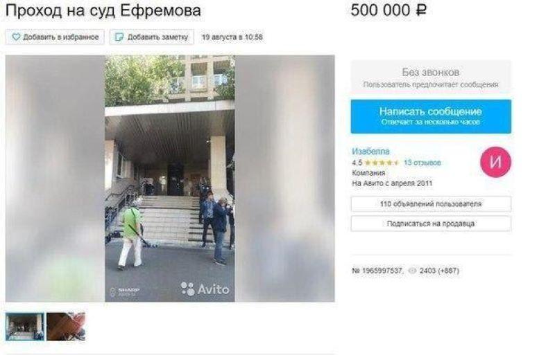 Полмиллиона за место в первом ряду: на суд Ефремова начали продавать билеты — фото 1