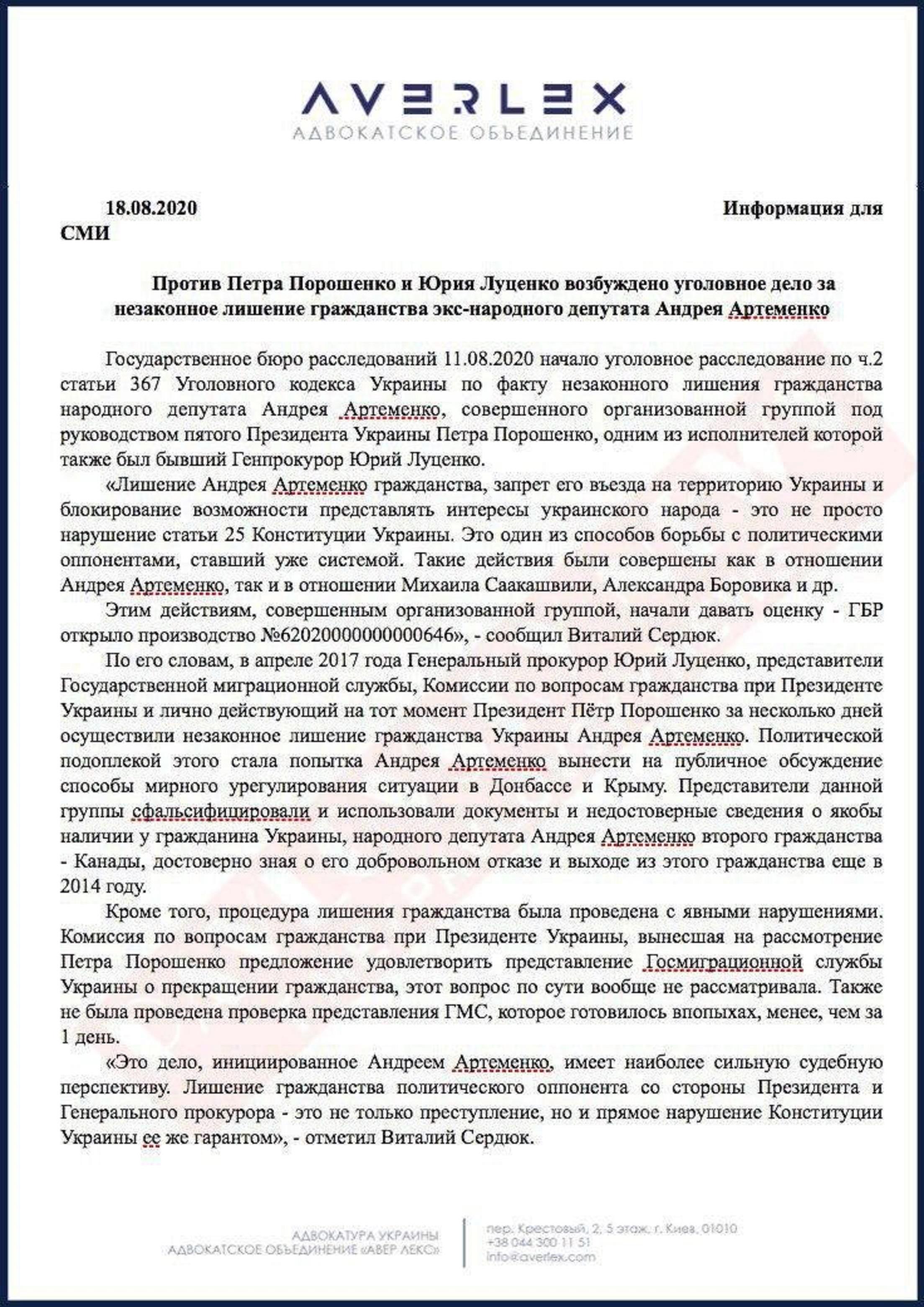ГБР открыло уголовные дела против Порошенко и Луценко - фото 1