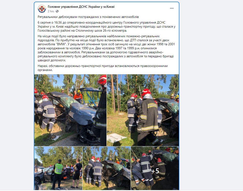 Смертельное шоссе - под Киевом произошло серьезное ДТП с погибшими - фото 1