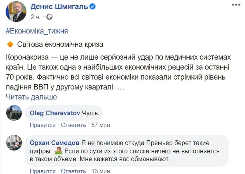 Шмыгаль заявил о восстановлении экономики Украины - фото 1