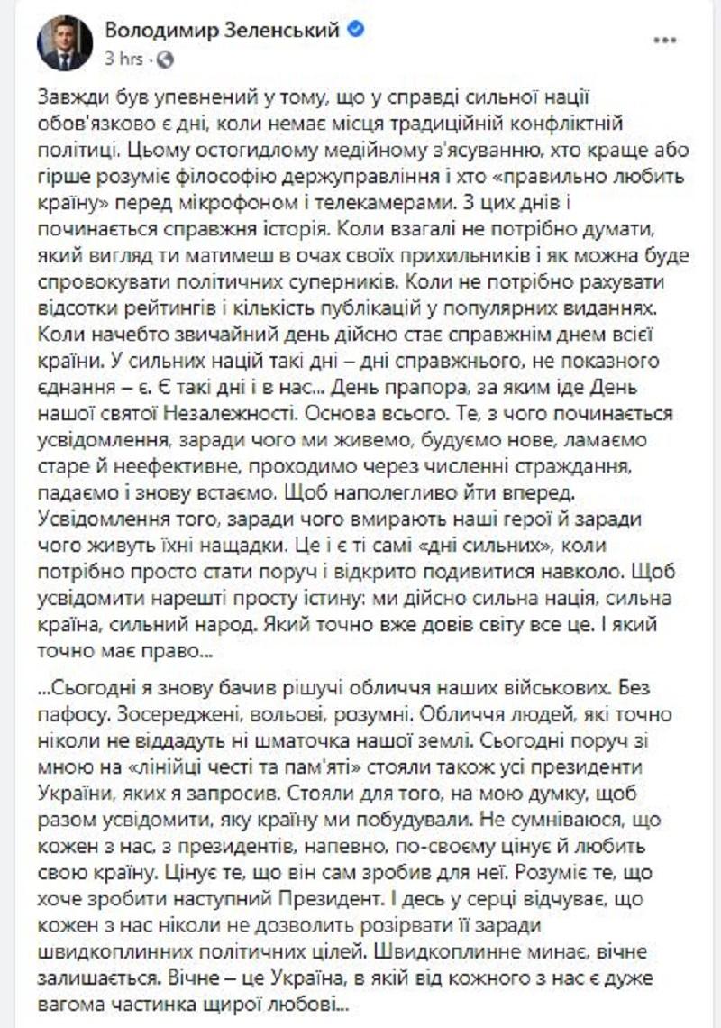 Зеленский собрал четырех бывших президентов на