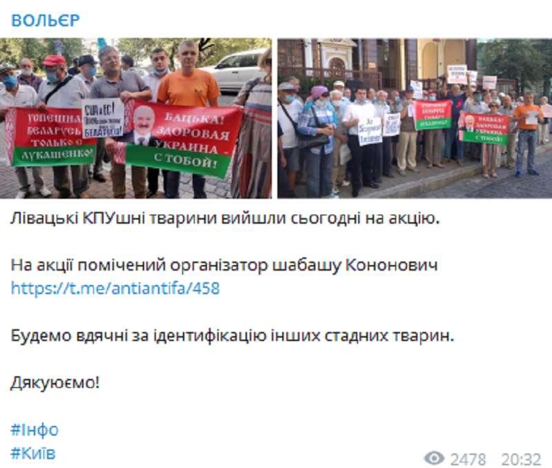 """""""Убить Портнова и Киву"""". Праворадикалы создали аналог Миротворца в Telegram - фото 2"""