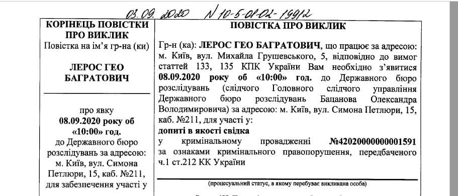 Гео Лероса вызвали на допрос в ГБР - фото 1