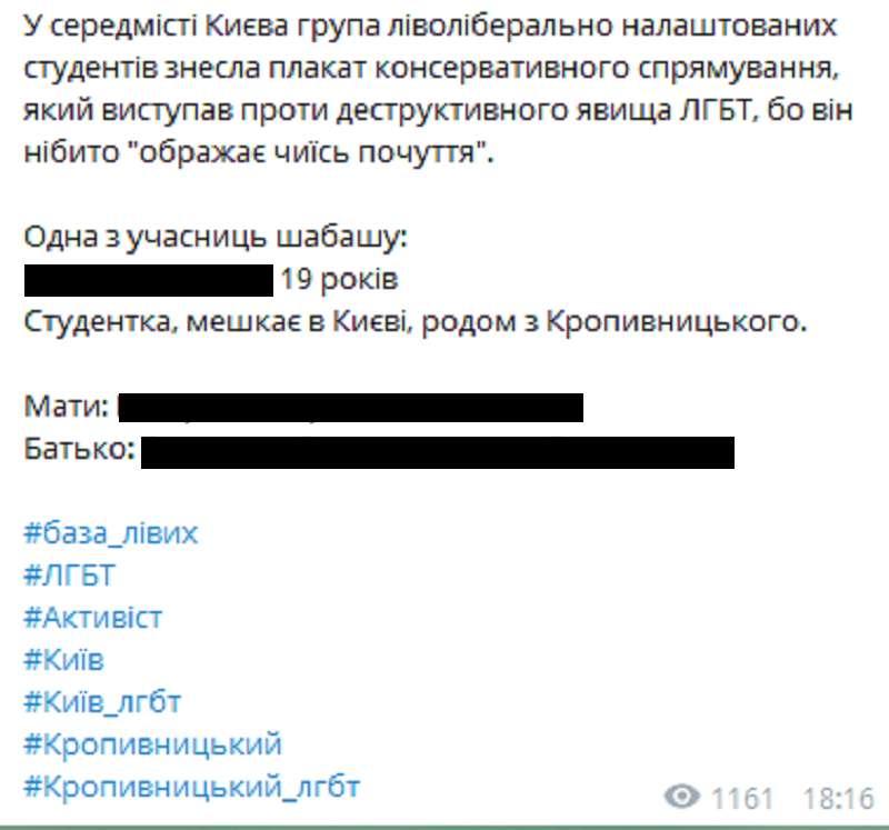"""""""Убить Портнова и Киву"""". Праворадикалы создали аналог Миротворца в Telegram - фото 1"""