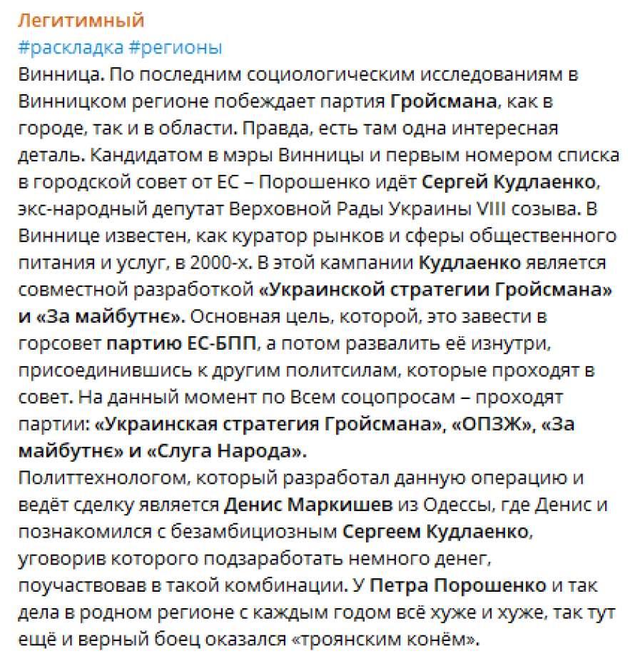 Кудлаенко заподозрили в