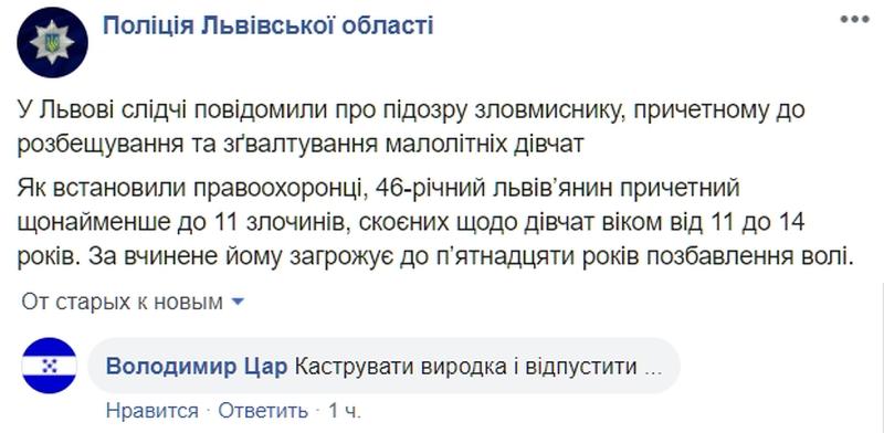 Львовский директор детского лагеря годами насиловал девочек - фото 1
