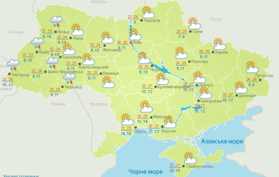 Погода на 24 сентября: в Украину придут дожди с грозами. Кому приготовиться - фото 1