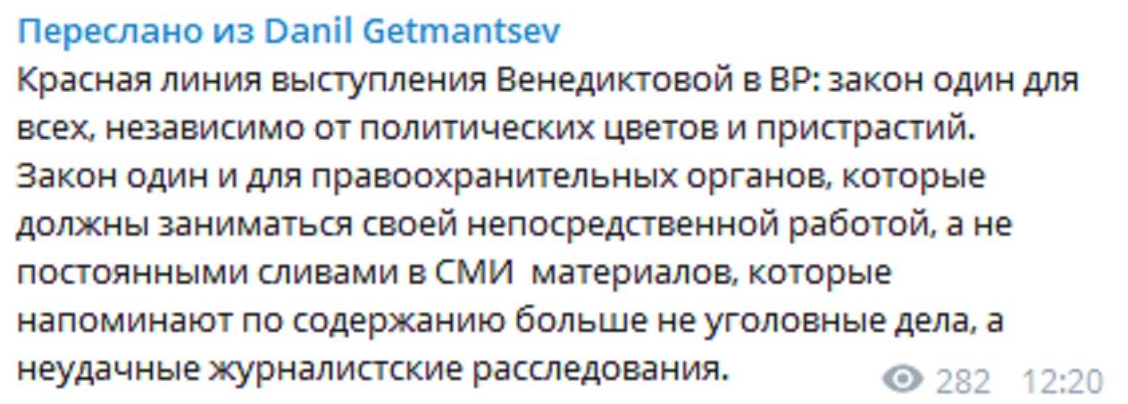 Генпрокурор в Раде - главные месседжи. Видео - фото 1