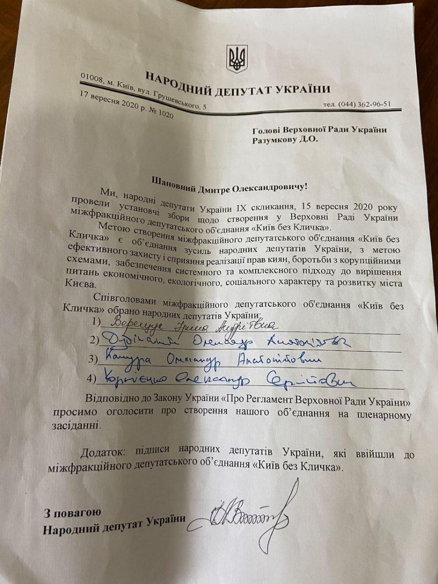 В Раде появилось депутатское объединение