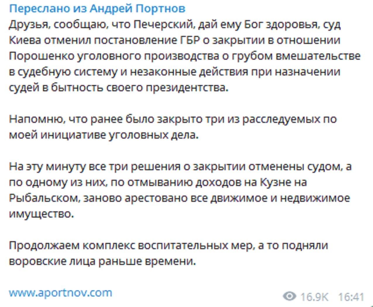 Печерский суд отменил закрытие уголовного дела против Порошенко - фото 1