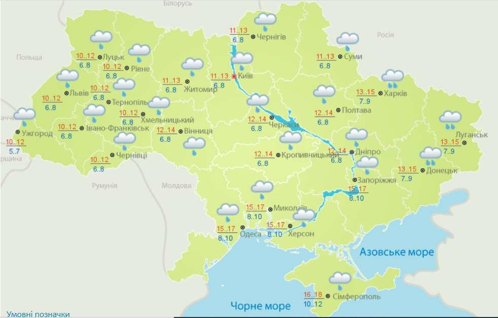 Погода на 30 октября – в Украину идет похолодание, дожди и мокрый снег - фото 2