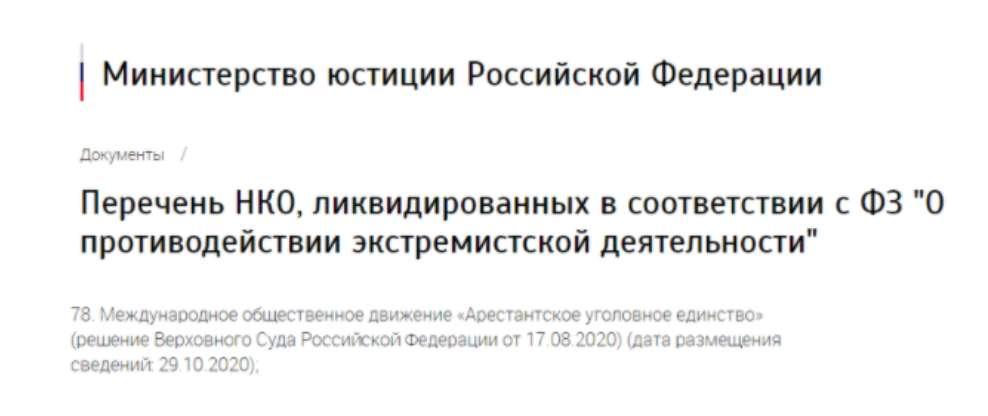 Минюст РФ признал запрещённой организацию АУЕ. Рассказываем, что это такое - фото 1