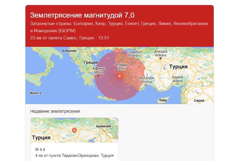 Мощное землетрясение в Турции: рухнули здания, город накрыло цунами - фото 1