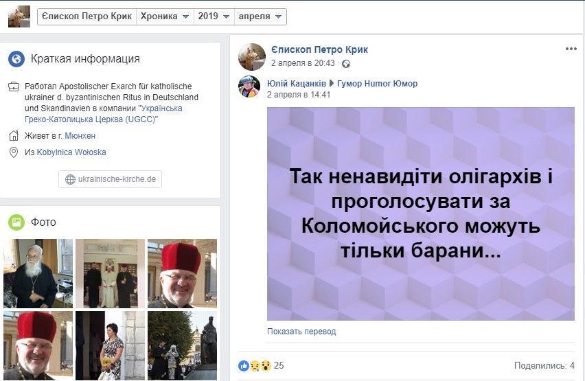 """""""Пусть отбросы видят сколько нас"""" - епископ УГКЦ разжигает ненависть - фото 2"""