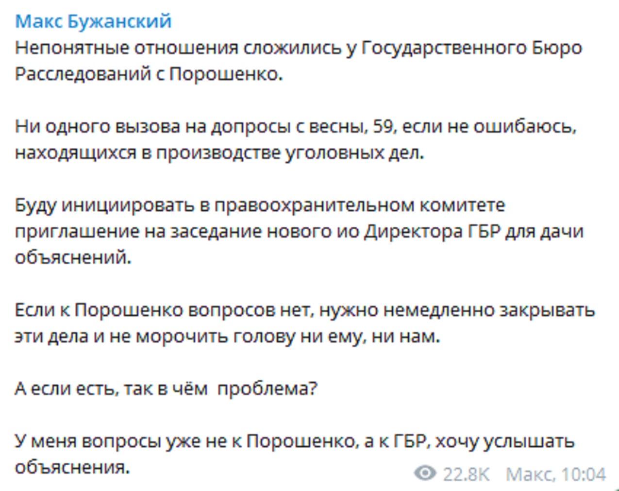 Еще одно. Против Порошенко завели уголовное дело — подробности - фото 1