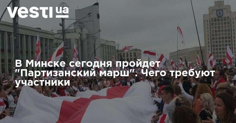 Протесты в Беларуси – в Минске 18 октября ожидается акция 'Партизански