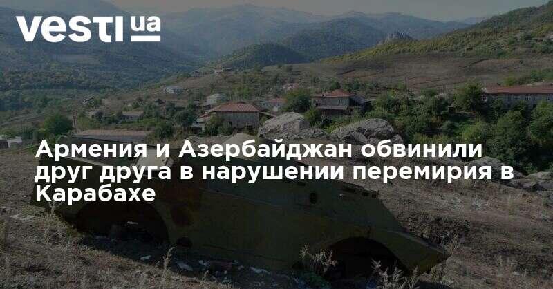 Баку и Ереван обвинили друг друга в нарушении режима прекращения огня|