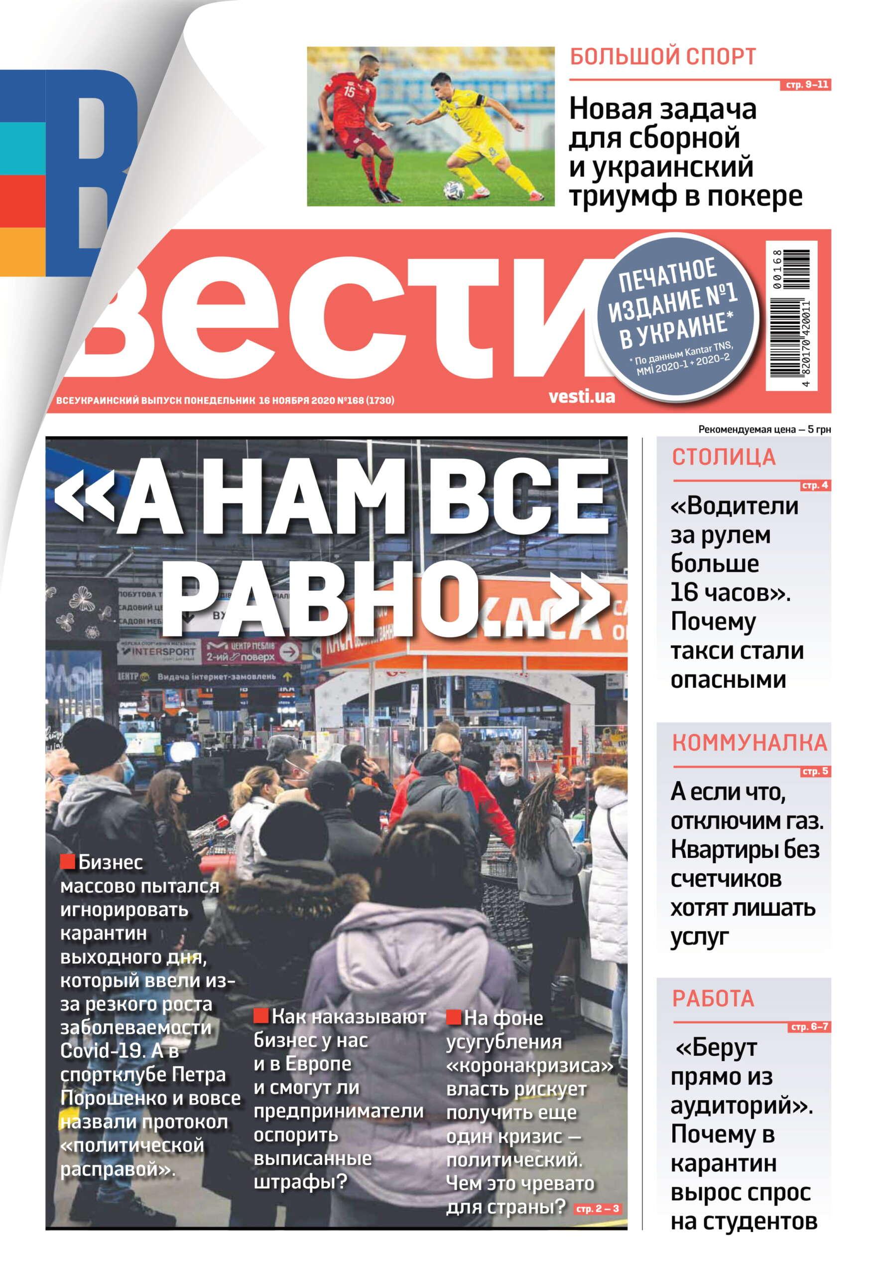Выпуск газеты Вести №168
