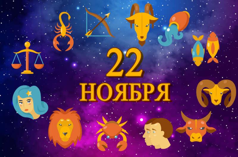 Овнам шопинг, Девам дом: воскресный гороскоп на 22 ноября по знакам Зодиака-800x530