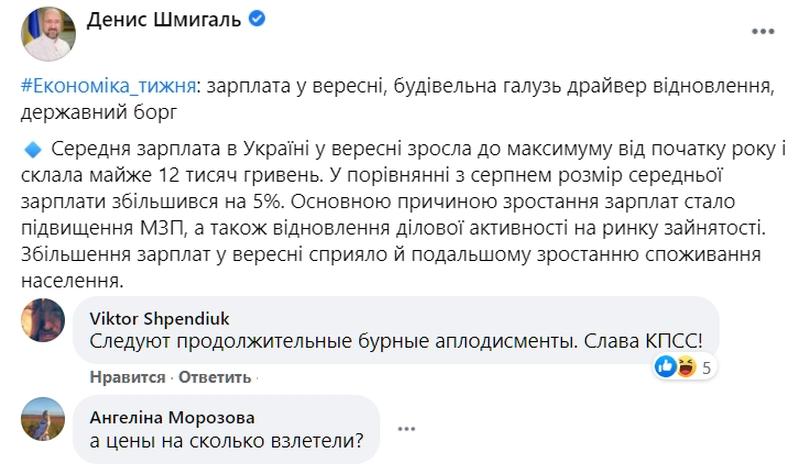Премьер Шмыгаль похвастался зарплатой в сентябре - фото 1