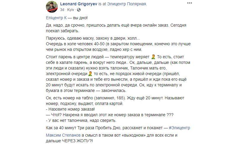 Эпицентр, вы дно! - киевский массовик раскритиковал супермаркет - фото 1