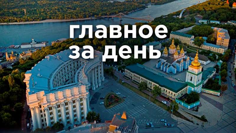 Итоги дня: второй тур выборов мэра и что показал аудит украинской экономики