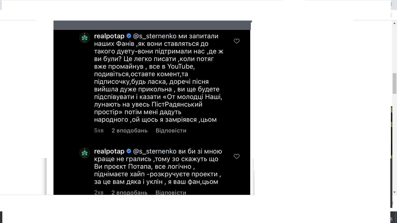 Стерненко против Потапа - радикалы грозят выгнать рэпера из Украины - фото 1