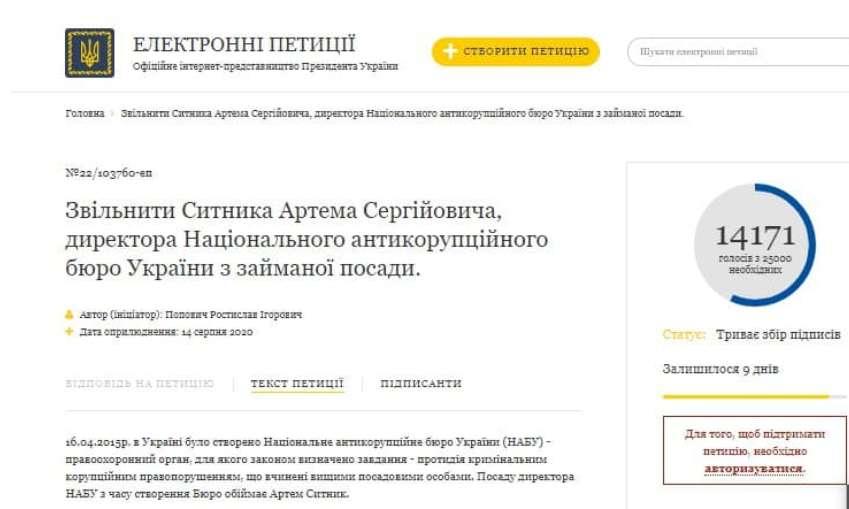 Петиция за отставку Сытника набрала более 25 000 подписей - фото 2
