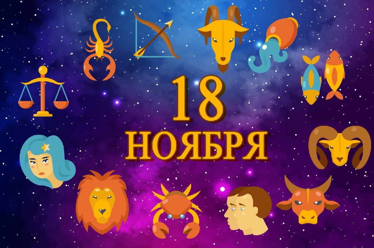 Гороскоп на 18 ноября - улыбка для Льва и плоды для Девы