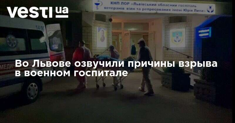Взрыв в госпитале Львова: названа причина | ВЕСТИ